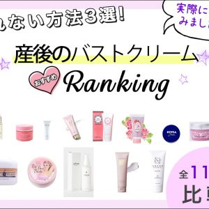 産後-bustupcream-ranking